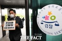 [TF사진관] 이종배, 'SNS에 기자 얼굴 공개한 추미애 장관을 고발한다'