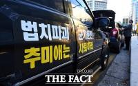 [TF포토] 집회 차량에 부착된 추미애 규탄 문구