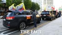 [TF포토] '드라이브 스루 집회' 이어가는 보수단체