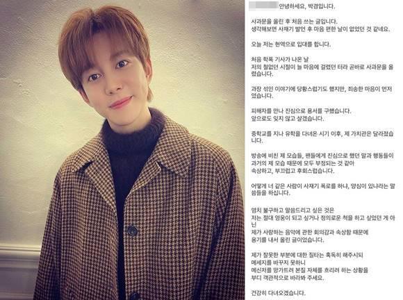박경이 19일 자신의 SNS에 학교 폭력 사건 이후 솔직한 심경과 근황을 공개했다. /박경 SNS