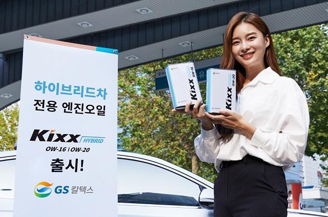 GS칼텍스는 국내 정유사 최초로 하이브리드차 전용 엔진오일 킥스 하이브리드를 출시했다고 15일 밝혔다. /GS칼텍스 제공