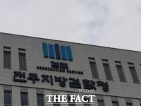 검찰, 전북 지역 4.15 총선 선거 사범 50명 기소…현역 4명 포함