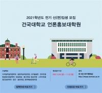 건국대 언론홍보대학원, 2021년도 전기 석사과정 신(편)입생 모집
