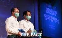 [TF사진관] '비대면 교육의 시대'…KT-서울시교육청, 원격 교육 업무 협약 체결