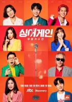 '싱어게인' 11월 첫 방송…'슈가맨' 제작진 新 음악 예능