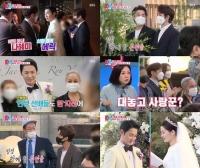 '동상이몽2' 전진·류이서 결혼식 공개…나혜미·에릭과 포착