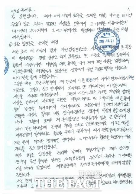 21일 김봉현 전 스타모빌리티 회장이 공개한 2차 옥중 입장문 첫 페이지/더팩트 DB