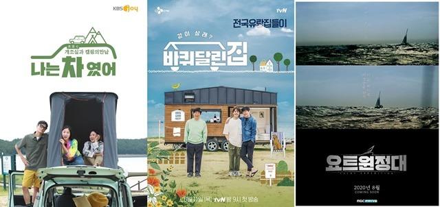 나는 차였어 바퀴 달린 집은 차박, 요트원정대(왼쪽부터)는 요트 여행을 주제로 내세웠다. 방송 당시는 새로웠지만 지금은 식상한 트렌드다. /KBS Joy, tvN, MBC에브리원 제공