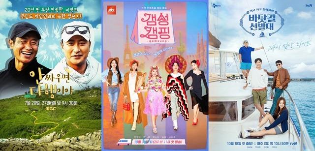 안싸우면 다행이야 갬성캠핑 바닷길 선발대(왼쪽부터)가 나란히 편성됐다. 각각 무인도, 차박, 요트라는 새로운 요소를 내세운 여행 예능이다. /MBC, JTBC, tvN 제공
