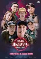 김병만·이승윤·박세리 등 '정글의 법칙-제로' 맨몸 생존 도전