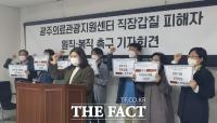 광주의료관광지원센터, 수습 직원에 '직장 내 괴롭힘‧갑질' 논란