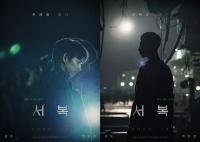 '서복', 12월 개봉…스크린서 펼쳐질 공유X박보검 투샷