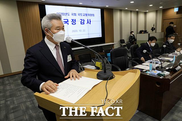 업무보고하는 손창완 한국공항공사 사장.