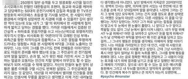 스타일리스트이자 에디터 A씨는 21일 자신의 SNS에 이름을 밝히지 않은 채 연예인의 갑질을 폭로했다. /A씨 SNS