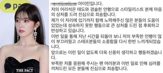 아이린이 22일 밤 9시 갑질 논란에 입을 열었다. 그는 피해 받은 스타일리스트에 관해 미안하며 사과문을 올렸다. /더팩트DB·아이린 SNS