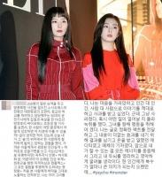 스타일리스트 A씨, 연예인 '갑질' 폭로…슬기·아이린 불똥