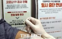 강남구·영등포구서 독감백신 접종 뒤 사망자 발생
