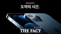 통신 3사, 내일(23일)부터 '아이폰12' 예판 시작…구매 혜택은