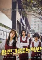 '삼토반', 개봉 첫날 1위…고아성X이솜X박혜수 시너지 입증