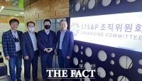[TF포토] 마스크산업협회-STS&P 조직위 양해각서 체결
