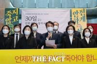 [TF사진관] '중대재해기업처벌법 제정 촉구' 기자회견 연 정의당