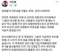 이언주‧박형준은 '견제', 서병수 행보엔 '촉각'…달아오른 부산시장 보선