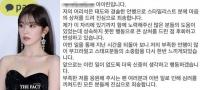 에디터 갑질 폭로→추측→아이린 사과 후회하고 반성한다