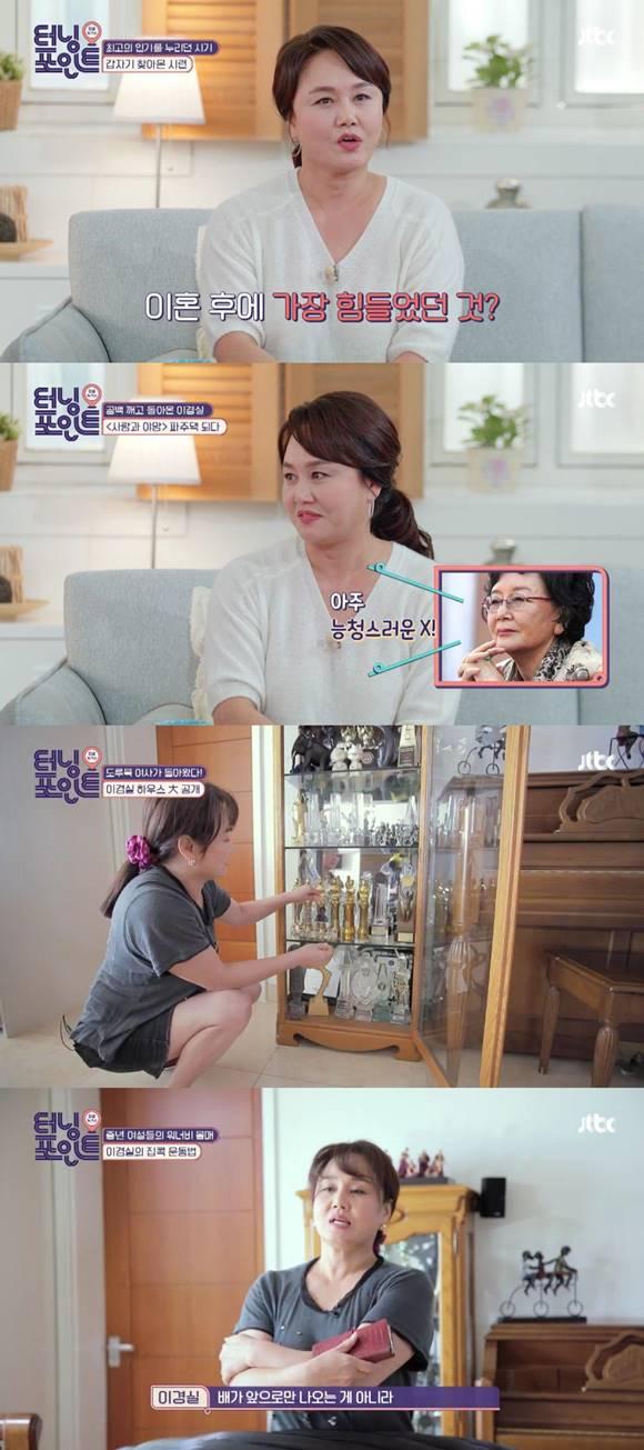 이경실은 최근 텃밭은 가꾸고 가정에 충실하게 생활하고 있는 근황을 공개했다. /JTBC 터닝포인트 캡처