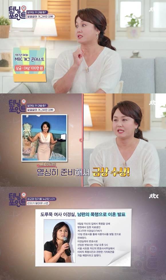 코미디언 이경실이 JTBC 터닝포인트에 출연해 데뷔때부터 한 번의 이혼과 재혼 후 시련을 말했다. / JTBC 터닝포인트 캡처