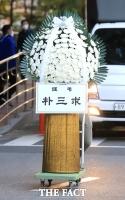 [TF포토] 고 이건희 회장 빈소에 근조화환 보낸 박삼구 전 회장