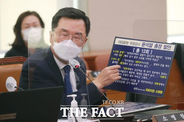 윤석열 총장과 관련한 질의하는 소병철 더불어민주당 의원.