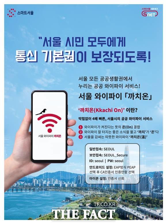 서울시가 자체 공공 와이파이 서비스 까치온을 시작한다. 까치온 홍보물. /서울시 제공