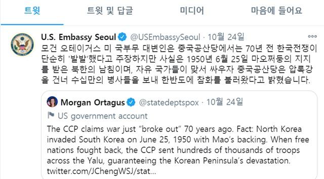 미 대사관은 오테이거스 대변인이 시진핑 중국 국가주석의 발언은 반박하는 내용을 대사관 공식 SNS 계정에 리트윗하면서 한국어 번역본도 함께 올렸다. /주한 미국대사관 트위터 갈무리