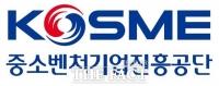 중진공, 성과보상기금 위탁운용사 우선협상대상자 'NH투자증권' 선정