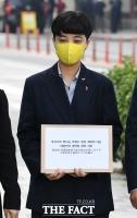 [TF포토] 일본대사관에 항의서한 전달하는 류호정 의원
