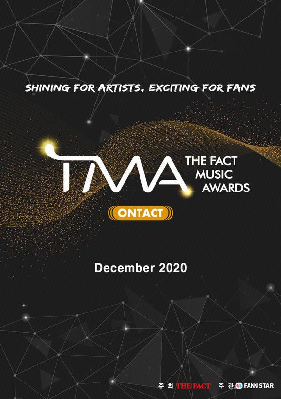 2020 더팩트 뮤직 어워즈는 코로나19 추가 확산을 방지하고 팬과 아티스트의 안전을 위해 온택트(비대면을 뜻하는 언택트(Untact)에 온라인 연결(On)을 더한 방식)로 진행된다. 12월 개최할 예정으로 정확한 날짜는 추후 공개된다. /TMA 조직위원회 제공