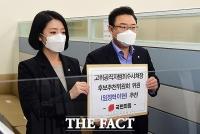 국민의힘, 공수처장 추천위원에 '임정혁·이헌' 추천…
