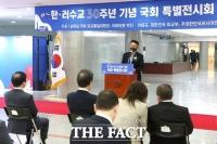 한·러 수교 30주년 기념 국회 특별전시회 개막식 개최