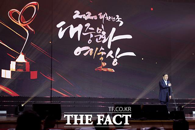2020 대한민국 대중문화예술상 시상식