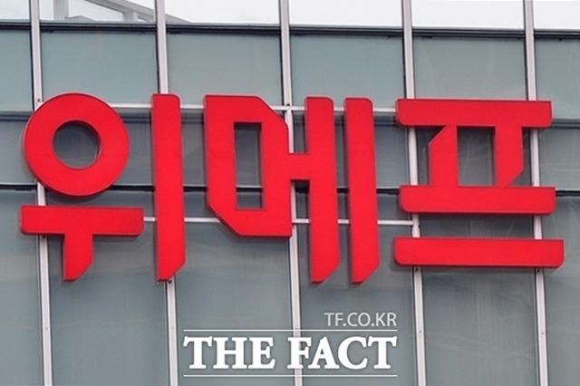 위메프, '상생협력 프로그램' 통했다…매출 62% 증가
