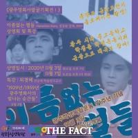 1959년 제작 광주학생독립운동 담은 '이름없는 별들' 상영회