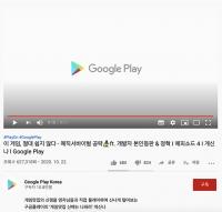 구글플레이, 노무현 전 대통령 비하 아이디에 '엄지척'