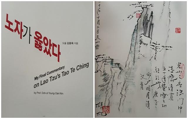 김응수는 최근 도올 김용옥 교수가 출간한 신간 노자가 옳았다를 자비로 100권을 구입해 평소 직간접적으로 유대관계를 맺고 있는 정 재계 인사들에게 전달했다. /도서출판 통나무