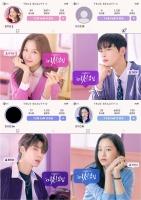 '여신강림' 문가영·차은우·황인엽·박유나, 4인 4색 SNS 엿보기