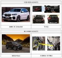 BMW X5·지프 랭글러 등 23개 차종 1만233대 리콜
