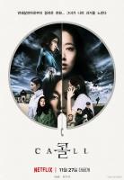 '콜', 스페셜 포스터 공개…박신혜·전종서 시너지 기대