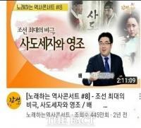 수백만 조회수 유트브 채널,'노래하는 역사콘서트' 저작권 법적분쟁으로 비화
