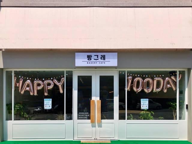 하이트진로는 창원지역 저소득 청년들의 자립 기반을 마련하고자 한국남동발전, 창원지역자활센터와 함께 청년창업 프로젝트의 일환으로 지난 5월 베이커리 카페 빵그레를 정식오픈했다. /하이트진로 제공