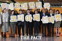 [TF사진관] '힘내요 대한민국!' 시즌2로 돌아온 코리아패션마켓