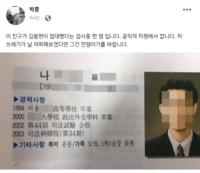 박훈 변호사, '라임 김봉현 술접대 검사' 공개